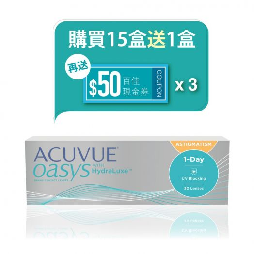 ACUVUE OASYS 1-DAY for Astigmatism 8.5 隐形眼镜