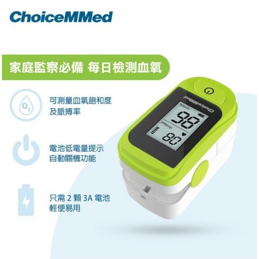ChoiceMMed 指夹式血氧仪 MD300C15D