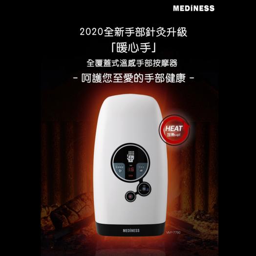 韓國品牌Mediness「暖心手」溫感手部按摩器