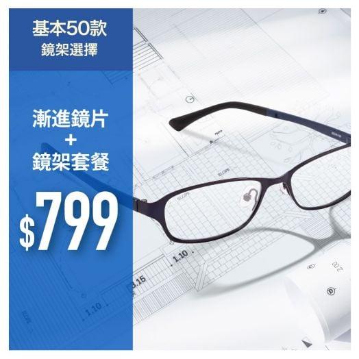 【基本套餐】$799漸進鏡片+鏡架套餐(約50 款鏡架選擇) 適用於香港全線分店兌換! (ESHOP799)