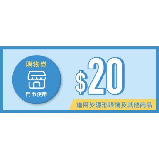 [购物券] 1,000积分 (适用于隐形眼镜及其他商品) (门市使用)