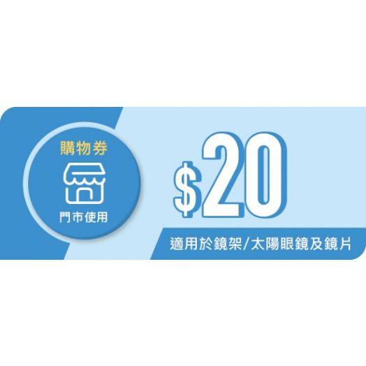 [购物券] 500积分 (适用于镜架/太阳眼镜及镜片) (门市使用)