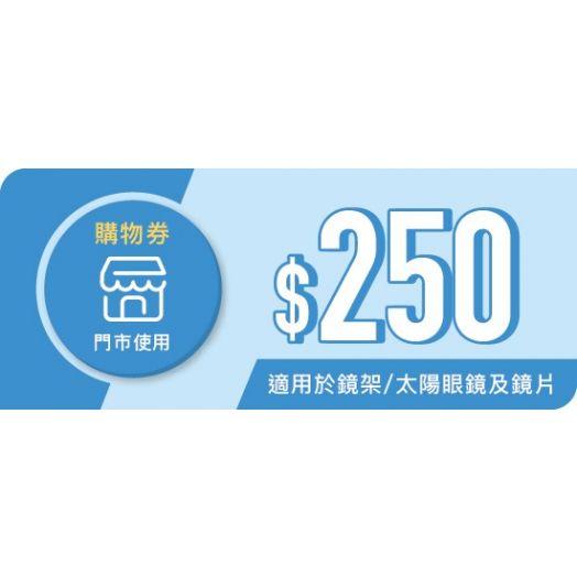 [购物券] 6,250积分 (适用于镜架/太阳眼镜及镜片) (门市使用)