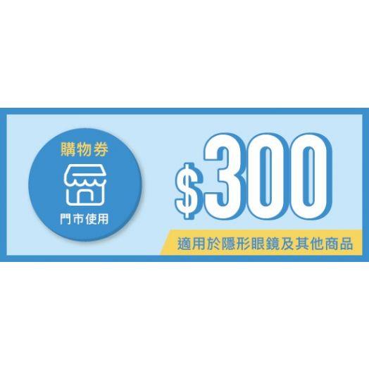 [購物券] 15,000積分 (適用於隱形眼鏡及其他商品) (門市使用)