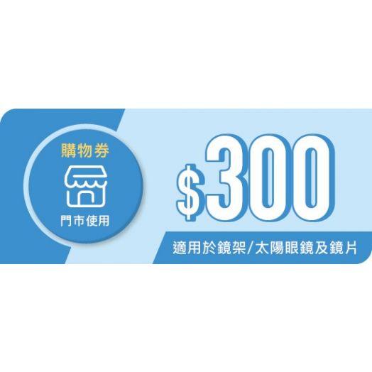 [购物券] 7,500积分 (适用于镜架/太阳眼镜及镜片) (门市使用)