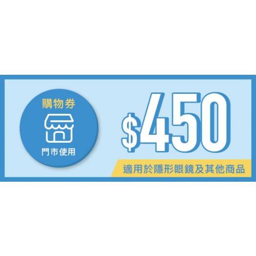 [購物券] 22,500積分 (適用於隱形眼鏡及其他商品) (門市使用)