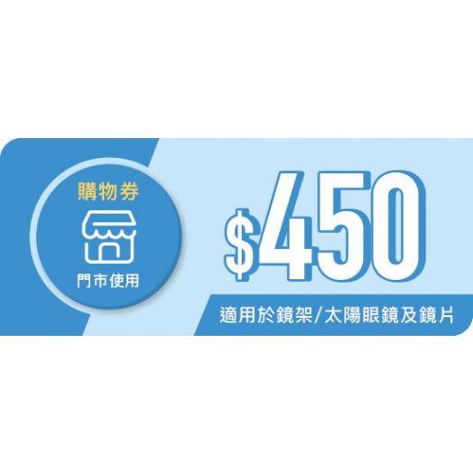 [购物券] 11,250积分 (适用于镜架/太阳眼镜及镜片) (门市使用)