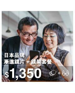 日本品牌漸進鏡片+鏡架套餐 (適用於香港指定分店兌換) (ESHOAP30)