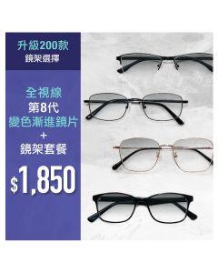 【升級套餐】全視線®第8代變色漸進鏡片 + 鏡架套餐 (超過200款鏡架選擇) 適用於香港指定分店兌換 (ESHOP1850)